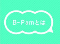 b-pamとは
