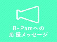 b-pamへの応援メッセージ